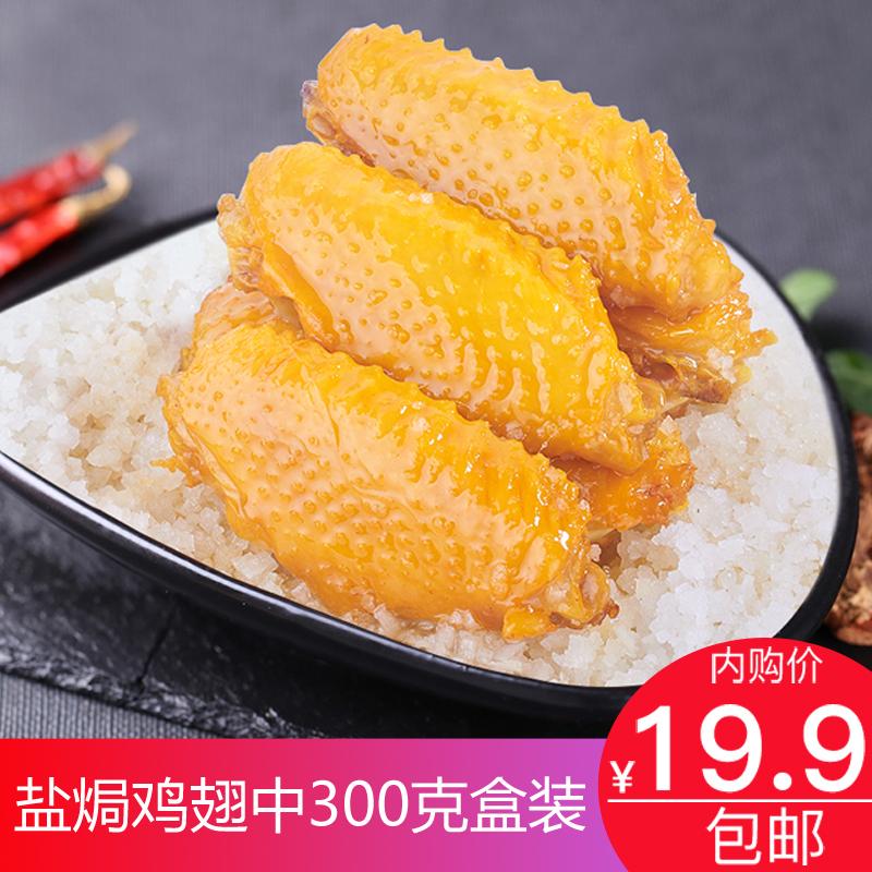 羽帆香辣味盐焗鸡翅中300克盒装